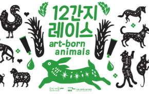 전시_12간지 레이스: Art-born animals
