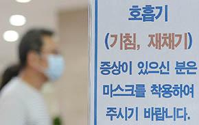 서울시, 메르스 대응 대책상황실 운영