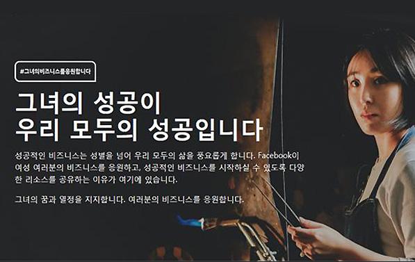 서울시×페이스북이 여성 창업가를 응원합니다!