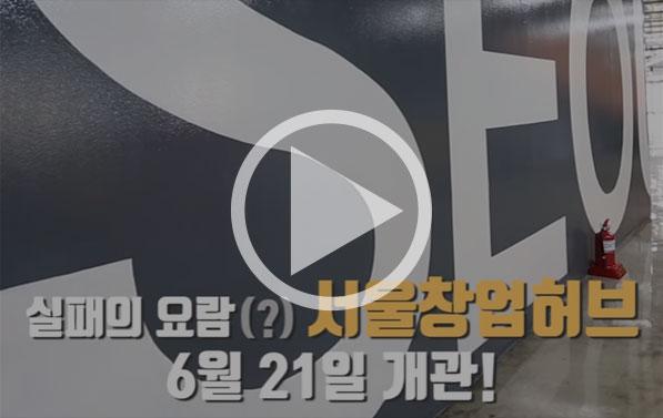 [영상] 6월21일 개관한 '서울창업허브'는?