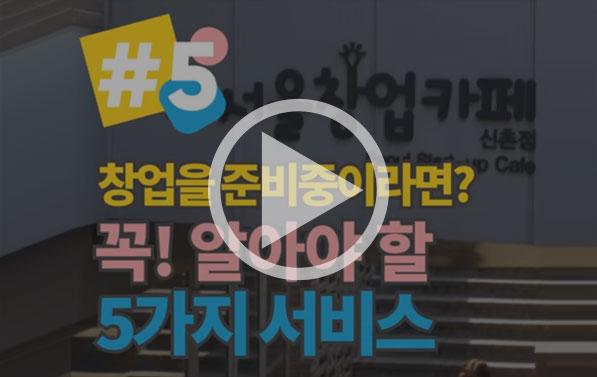 [영상] 청년 창업 준비한다면 '이것'만은...