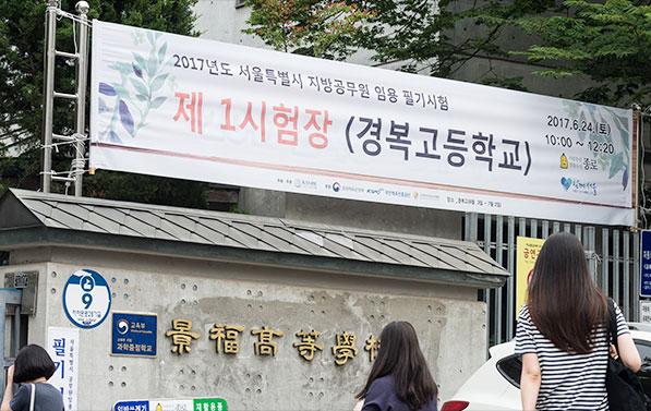서울시공무원 시험, 타 지역과 같은 날 치른다