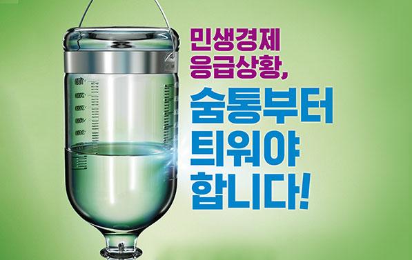 서울시 소상공인 숨통 틔운다…상담~대출 10일 내 처리