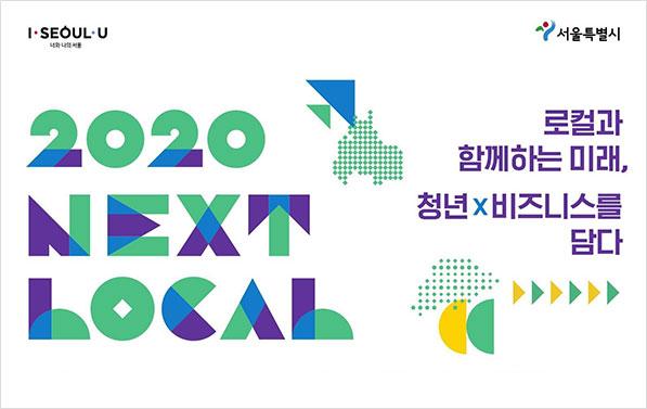 """""""지원금 받고 지방 창업 도전"""" 서울 청년 200명 모집"""