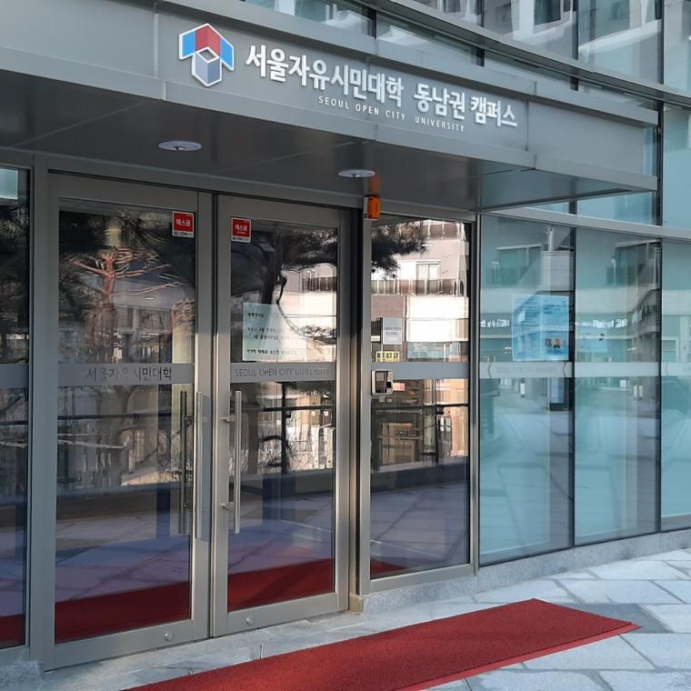 서울 동남권에 서울자유시민대학이 생겼어요!