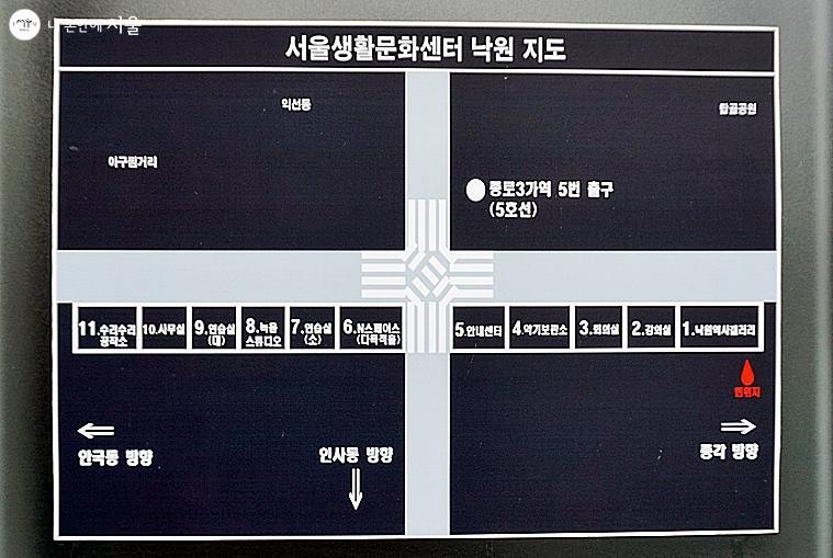 서울 생활문화센터 낙원 지도.