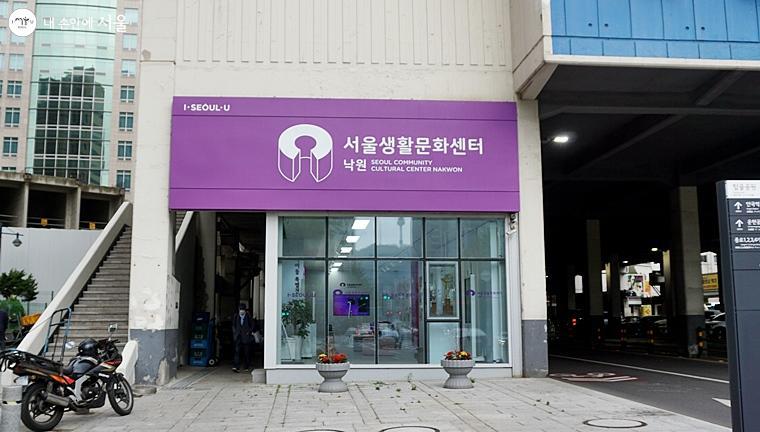서울생활문화센터 낙원.