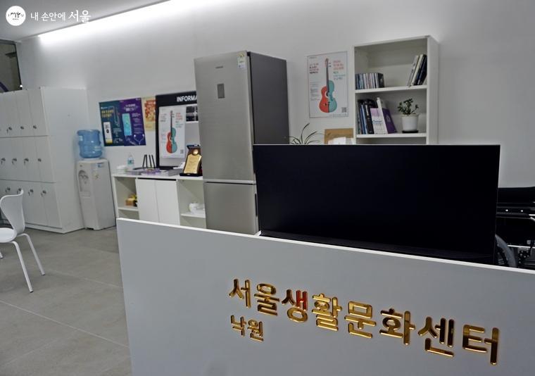 서울생활문화센터 안내센터.