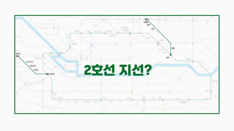 서울지하철 2호선 지선의 비밀!