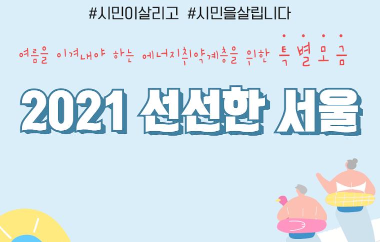올 여름, 선한 나눔으로 '선선한 서울' 만들어요!