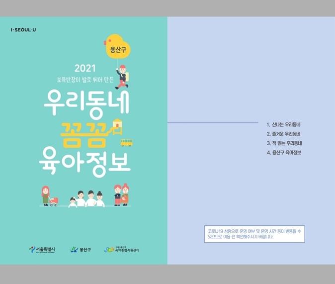 우리동네 육아정보 꿀팁…e-book 한 권에 쏘옥!