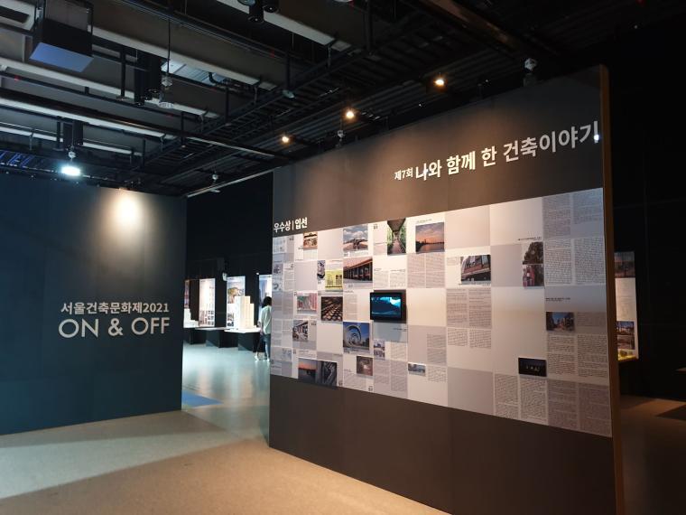 아름다운 건축이 '노들섬'에 모였다! 2021 서울건축문화제