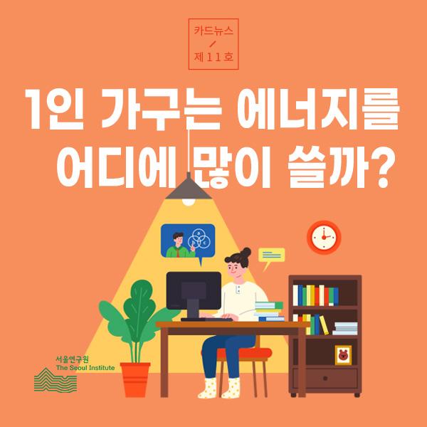 서울의 1인 가구, 에너지 얼마나 쓸까?