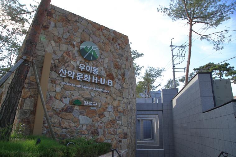 북한산에 열린 '우이동 산악문화 허브(H·U·B)'
