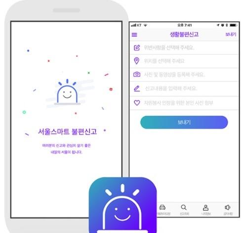 '서울스마트 불편신고' 앱 하나면 일상 속 불편함도 끝!