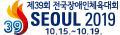 제39회 장애인전국체육대회 SEOUL2019