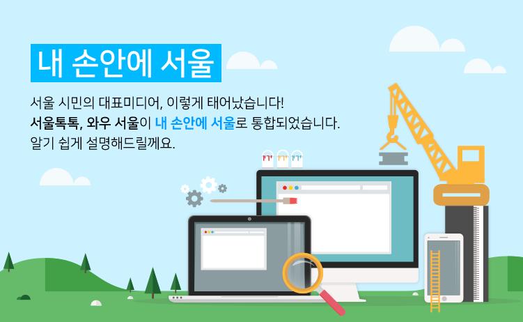 내 손안에 서울 / 서울 시민의 대표미디어, 이렇게 태어났습니다! 서울톡톡, 와우 서울이 내손안에 서울로 통합되었습니다. 알기쉽게 설명해드릴께요.