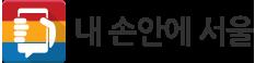 내손안에 서울
