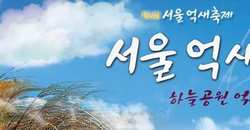 제6회 서울억새축제 디카/폰카 사진공모전