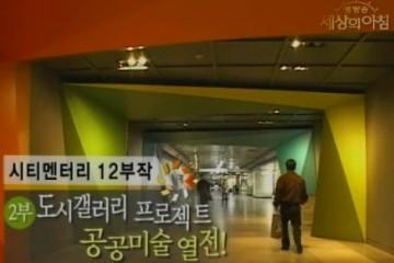 도시갤러리 프로젝트!, 공공미술 열전 | KBS2 세상의 아침
