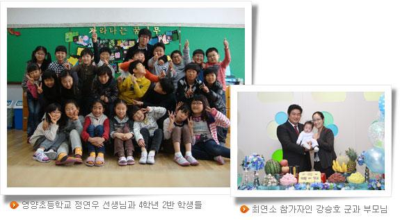 영양초등학교 정연우 선생님과 4학년 2반 학생들(좌), 최연소 참가자인 강승호 군과 부모님