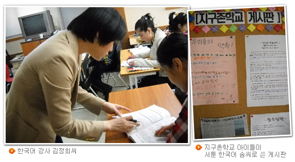 한국어강사 김정희씨(좌), 지구촌학교 아이들이 서툰 한국어 솜씨로 쓴 게시판(우)