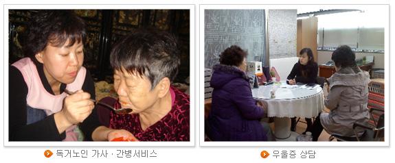 독거노인 가사․간병서비스(좌), 우울즐 상담(우)
