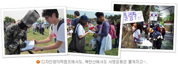 디자인창의력캠프에서도, 북한산에서도 서명운동은 펼쳐지고~