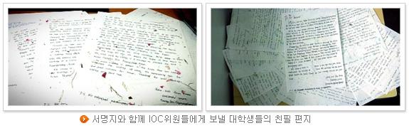 서명지와 함께 IOC위원들에게 보낼 대학생들의 친필 편지