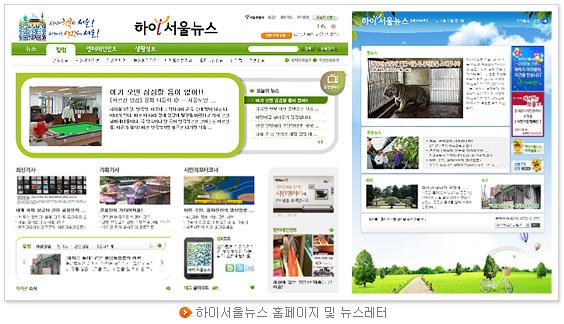 하이서울뉴스 홈페이지 및 뉴스레터