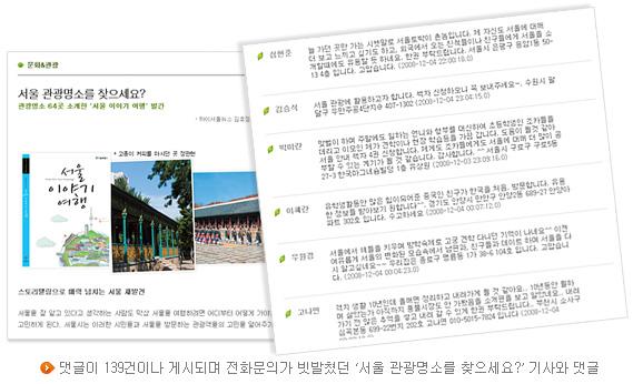 댓글이 139건이나 게시되며 전화문의가 빗발쳤던 '서울 관광명소를 찾으세요?' 기사와 댓글
