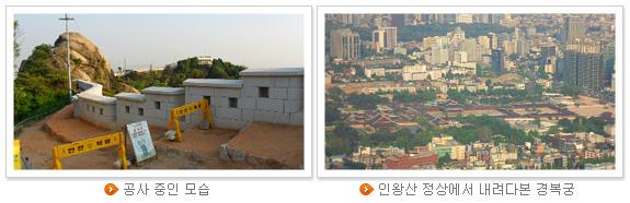 공사 중인 모습(좌), 인왕산 정상에서 내려다본 경복궁(우)