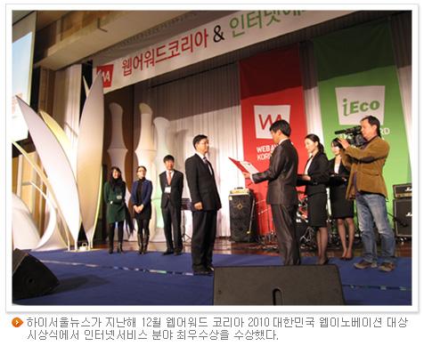 하이서울뉴스가 지난해 12월 웹어워드 코리아 2010 대한민국 웹이노베이션 대상 시상식에서 인터넷서비스 분야 최우수상을 수상했다.