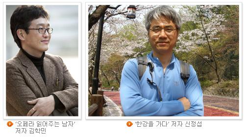 '오페라 읽어주는 남자' 저자 김학민(좌), '한강을 가다' 저자 신정섭(우)