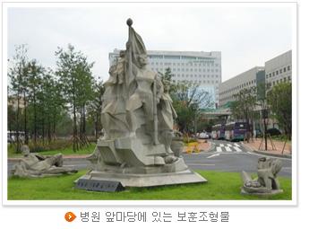병원 앞마당에 있는 보훈조형물