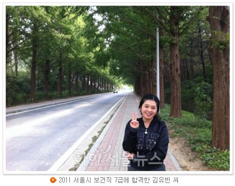 2011 서울시 보건직 7급에 합격한 김유빈 씨