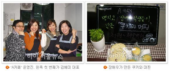 'A카페' 운영진. 왼쪽 첫 번째가 김혜미 대표(좌), 장애우가 만든 쿠키와 머핀(우)