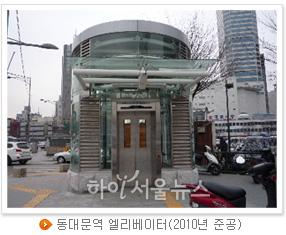 동대문역 엘리베이터(2010년 준공)