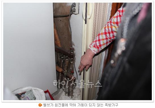 밸브가 침전물에 막혀 가동이 되지 않는 쪽방가구