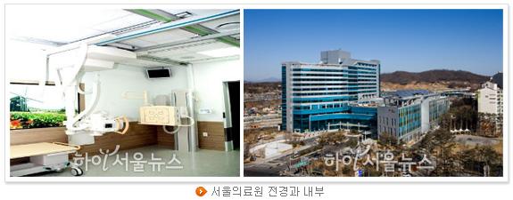 서울의료원 전경과 내부
