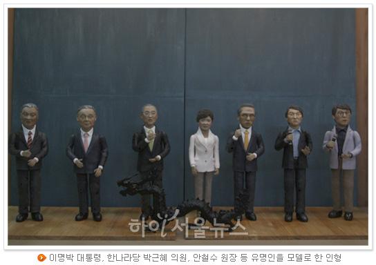 이명박 대통령, 한나라당 박근혜 의원, 안철수 원장 등 유명인을 모델로 한 인형