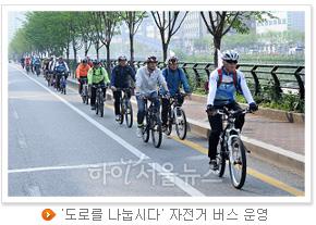 '도로를 나눕시다' 자전거 버스 운영