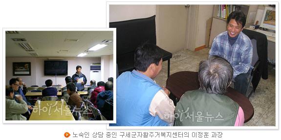 노숙인 상담 중인 구세군자활복지센터의 이정훈 과장