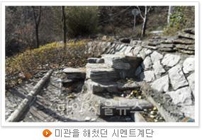 미관을 해쳤던 시멘트계단