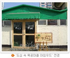 '도심 속 목공마을 아임우드' 전경