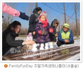 FamilyFunDay 주말가족생태나들이(서울숲)