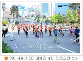 하이서울 자전거대행진 후미 안전요원 봉사