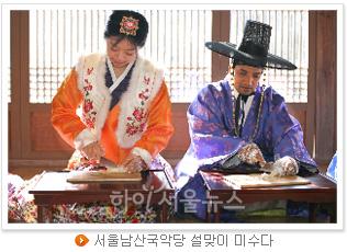 서울남산국악당 설맞이 미수다