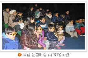 뚝섬 눈썰매장 內 '3D영화관'