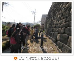 남산역사탐방교실(남산공원)